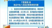 宁夏通报2起违反中央八项规定精神典型问题-2018年6月9日