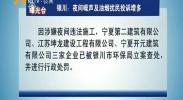 曝光台 银川:夜间噪声及油烟扰民投诉增多-2018年6月11日