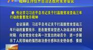 咸辉主持召开自治区政府常务会议-2018年6月27日