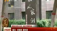 喜迎自治区60大庆·城乡文明新风尚 银川:好家风 要传承-2018年6月21日