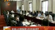 自治区人大常委会第七次主会会议召开-2018年6月11日