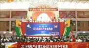 2018枸杞产业博览会6月26日在中宁启幕-2018年6月26日