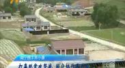 闽宁携手奔小康--打赢脱贫攻坚战 闽宁协作再升级-2018年6月12日