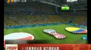 0:3不敌哥伦比亚 波兰提前出局-2018年6月25日