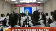 2018年全区中学中职微团课大赛决赛在吴忠结束-2018年6月18日