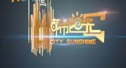 都市阳光-2018年6月10日