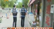 男子街头持刀自杀 民警空手夺白刃-2018年6月27日