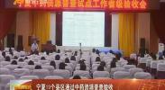 宁夏19个县区通过中药资源普查验收-2018年6月1日