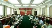 自治区政协召开十一届8次主席会议-2018年6月29日