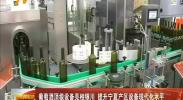葡萄酒顶级设备亮相银川 提升宁夏产区设备现代化水平-2018年6月17日