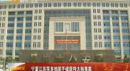 宁夏江苏等多地联手破获特大制毒案-2018年6月26日
