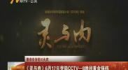 (喜迎自治区60大庆)《灵与肉》6月17日登陆CCTV-8晚间黄金强档-2018年6月13日