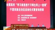 """宁夏""""学习新思想千万师生同上一堂课活动""""启动-2018年6月9日"""