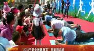 """""""2018宁夏全民健身节""""在彭阳启动-2018年6月12日"""