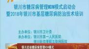 银川启动糖尿病管理MDM模式-2018年6月1日