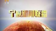 宁夏新闻联播(卫视)-2018年6月22日