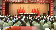 """宁东基地举行庆祝建党97周年暨践行""""社会主义是干出来的""""大会-2018年6月30日"""