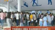 宁东基地联合14家国企 民企进校园举办专场招聘会-2018年6月13日