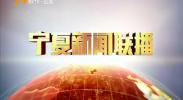 宁夏新闻联播-2018年6月11日