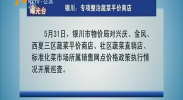 (曝光台)银川:专项整治蔬菜平价商店-2018年6月1日