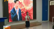 """全区教育系统""""学习贯彻党的十九大精神""""演讲比赛在石嘴山市举行-2018年6月8日"""