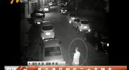 男子酒后划伤二十多辆车-2018年6月26日