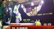 (喜迎自治区60大庆)周末,到小剧场看话剧-2018年6月24日