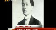 (为了民族复兴 英雄烈士谱)马克思主义传播者——张伯简-2018年6月5日