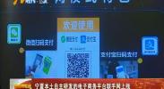 宁夏本土自主研发的电子商务平台联手网上线-2018年6月30日