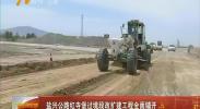 盐兴公路红寺堡过境段改扩建工程全面铺开-2018年6月10日