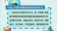 中央第二环境保护督察组接到投诉举报信息公示-2018年6月27日