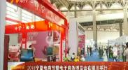 2018宁夏电商节暨电子商务博览会在银川举行-2018年6月23日