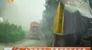 木材堆起火 民警消防合力扑救-2018年6月13日