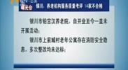 银川:养老机构服务质量考评 14家不合格-2018年6月12日