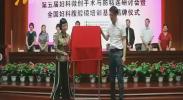 全国妇科腹腔镜培训基地落户宁医大总院-2018年6月10日