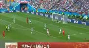 世界杯卢卡库梅开二度-2018年6月19日