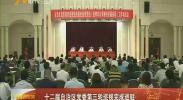 十二届自治区党委第三轮巡视完成进驻-2018年6月13日
