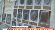 青铜峡:鸽子山遗址考古体验 让文化遗产活起来-2018年6月11日
