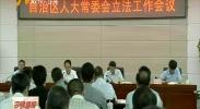 自治区人大常委会召开立法工作会议-2018年6月2日