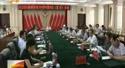 自治区政协党组2018年第八次会议召开-2018年6月6日