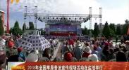 2018年全国草原普法宣传现场活动在盐池举行-2018年6月26日