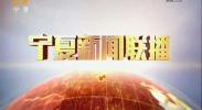 宁夏新闻联播(卫视)-2018年6月4日