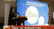 中国西部(宁夏)教育博览会将于6月举办-2018年6月2日