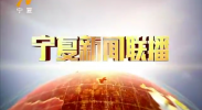 宁夏新闻联播(卫视)-2018年6月29日