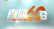 直播60分-2018年6月6日
