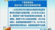(塞上风纪曝光台)宁夏通报两起违反中央八项规定精神典型问题-2018年6月1日