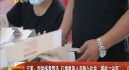 """宁夏:创新戒毒帮扶 打通康复人员融入社会""""最后一公里""""-2018年6月26日"""