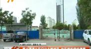 银川福通小区门口土堆扰民 社区组织现场清理-2018年6月9日