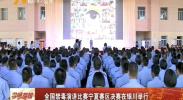 全国禁毒演讲比赛宁夏赛区决赛在银川举行-2018年6月5日