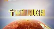 宁夏新闻联播-2018年6月19日